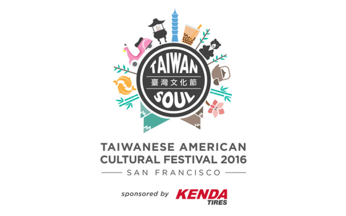 2016 Taiwanese American Cultural Festival