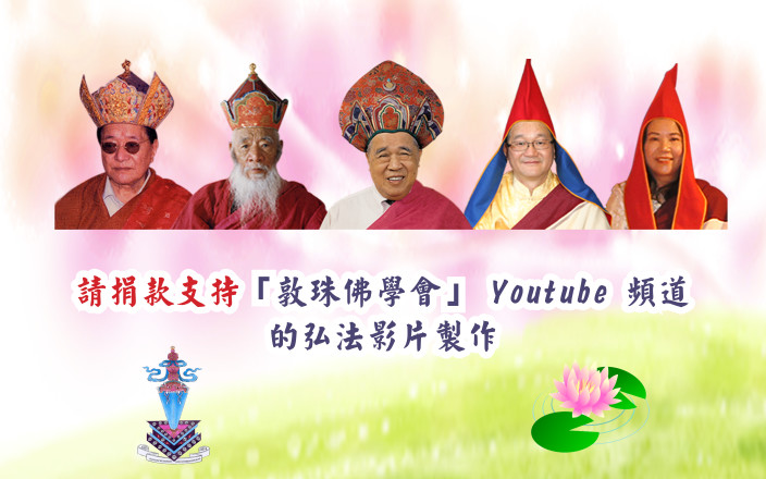 Support Dudjom Buddhist Youtube Channel