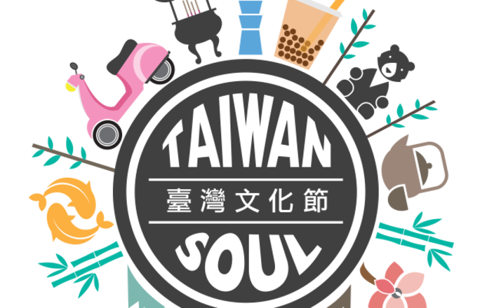 2017 Taiwanese American Cultural Festival