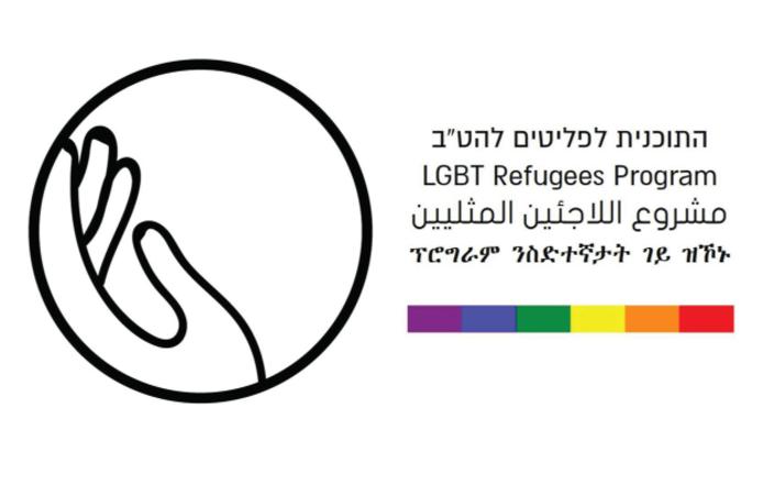 Advance Israel's LGBTQ Refugee Program