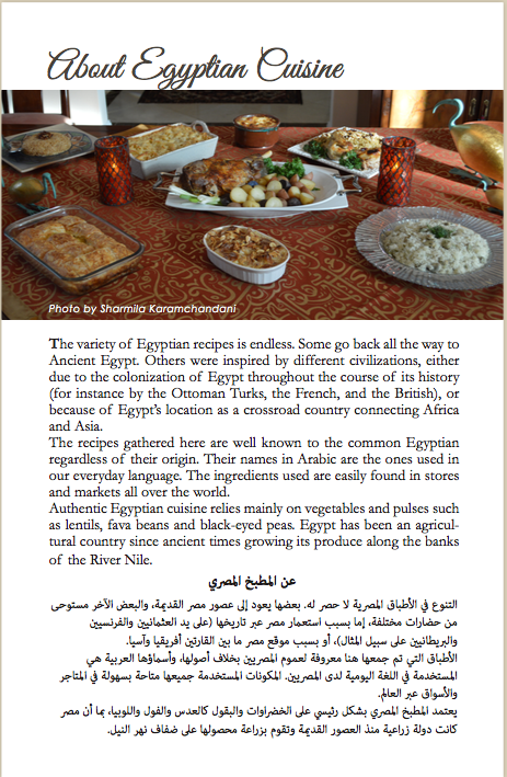 Backit heart to heart an egyptian experience the recipe portion includes an introduction to egyptian cuisine a glossary of helpful terms and over a dozen delicious easy to make meals forumfinder Gallery