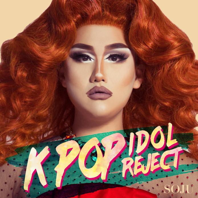K Pop Idol Reject Soju S Debut Mini Album Indiegogo